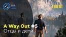 A Way Out 5 — Отцы и дети