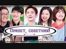 Hello Counselor EP 390 Lee Mangi Key EXID Solji Jeonghwa Kang Seongtae рус саб