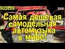 S03E09 - Самая дешевая в мире самодельная автомузыка BMIRussian