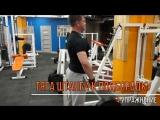 Александр Шавалиев. Тренировка на спину и плечи.
