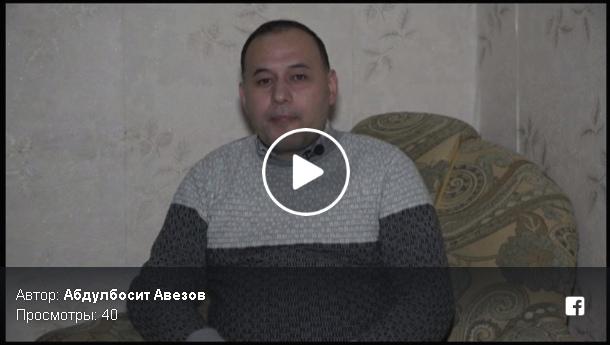 Видеообращение  Абдулбосит Авезова, бывшего члена ПИВ  к последователям М. Кабири
