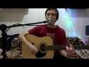 Смысловые Галлюцинации Звёзды 3000 acoustic cover by Алексей Ашихмин