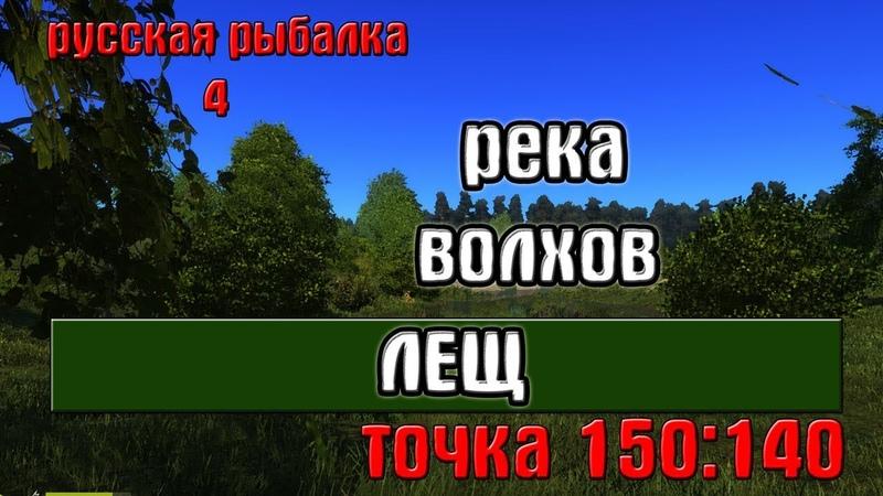 Русская рыбалка 4(рр4) - река Волхов. Лещ на старом причале ⚠️РАЗДАЮ НАЖИВКУ⚠️