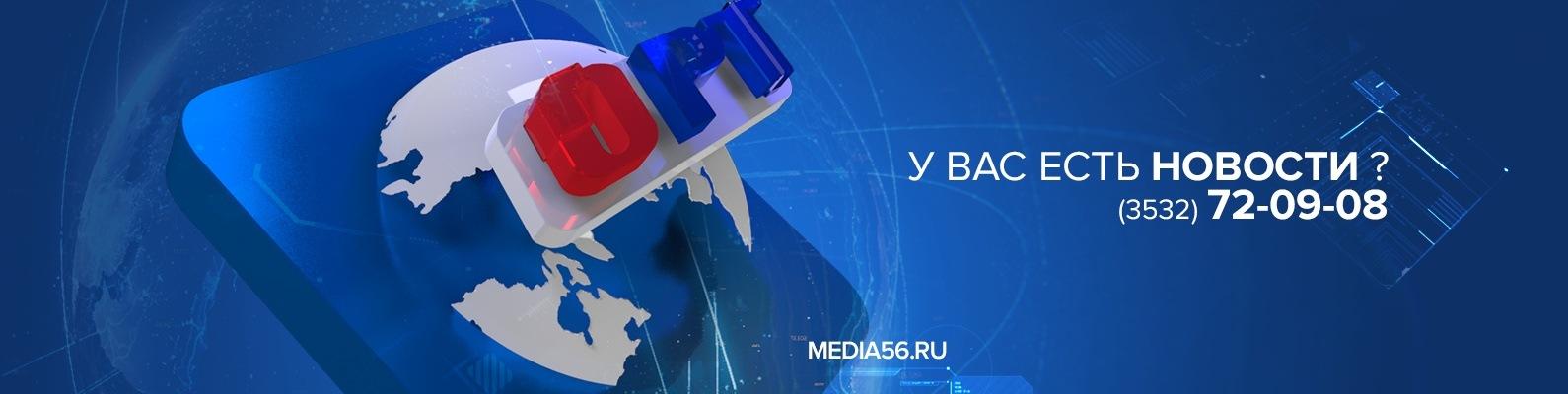 Орт оренбург официальный сайт новости сайт дай новость