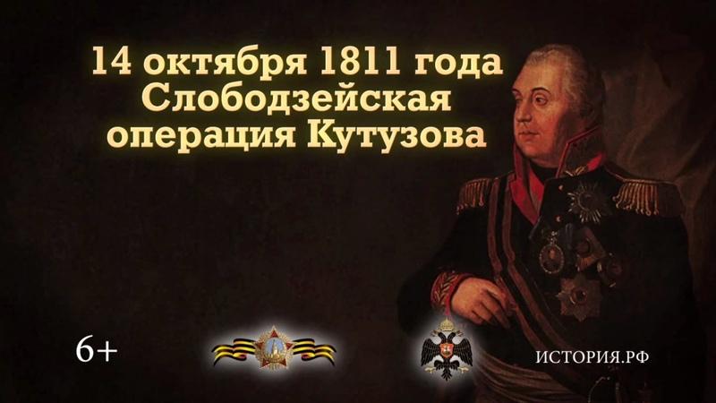Слободзейская операция Кутузова. 14 октября 1811 года
