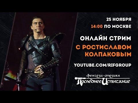 [on-line трансляция] Ростислав Колпаков