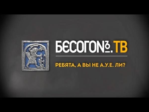 БесогонTV «Ребята, а вы не А.У.Е. ли?»