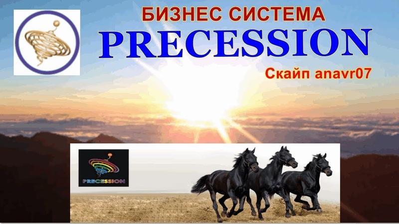 PRECESSION ПРЕЦЕССИЯ МАРКЕТИНГ всё доступно и понятно