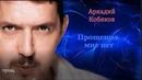 (от его песен и голоса дрожь по коже ) Аркадий Кобяков - Прощения мне нет
