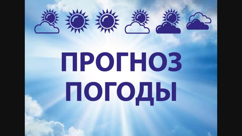 Прогноз погоды в Рыбинске на 12 декабря 2018 года
