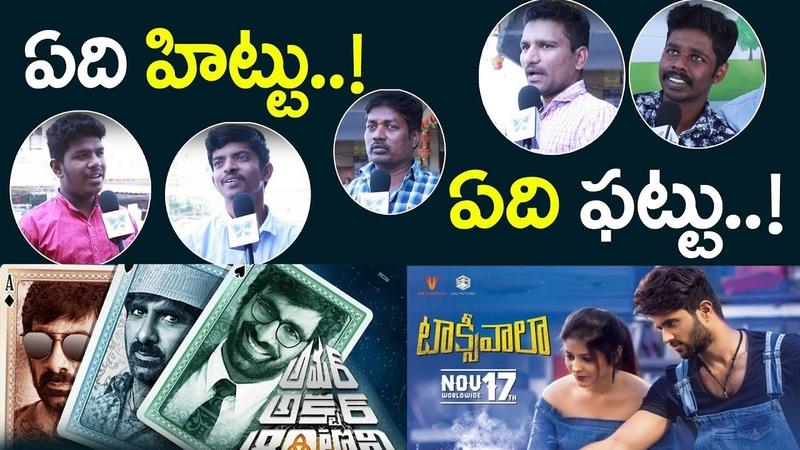 Amar Akbar Anthony Vs Taxiwala Movie Public Talk | Ravi teja vs Vijay Devarakonda | Myra Media
