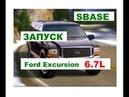 Пуско зарядное 16800 mAh. Запуск Ford Excursion 6.7L