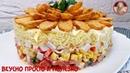 Самый Вкусный Салат с Крабовыми Палочками КОРРИДА . Обалденный Салат на Праздничный Стол