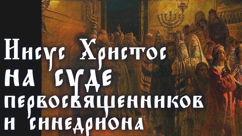 Великая Пятница. Иисус Христос НА СУДЕ первосвященников и синедриона - Иннокентий Херсонский