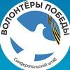 ВОЛОНТЕРЫ ПОБЕДЫ. Симферополь