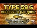 ШОК - Впервые катаем ЗОЛОТОЙ Type 59 G в рандоме - Как отреагируют игроки World of Tanks?