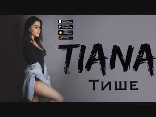 Tiana - Тише (Аудио 2018).mp4