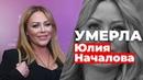 Умерла певица и телеведущая Юлия Началова