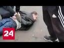 В Москве проживаю где хочу появилось видео задержания вора в законе Саши Огонька - Россия 24