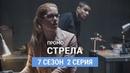 Стрела 7 сезон 2 серия Промо Русская Озвучка