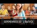 Беременна в 16 Вагітна у 16 Сезон 1 Выпуск 1