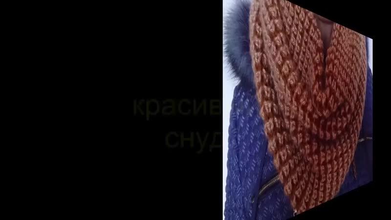 ВЯРАНИРСПИЦАМИ ПРОСТО И БРСТРО СВЯРАТЬ МОДНРЙ СНУД шарф