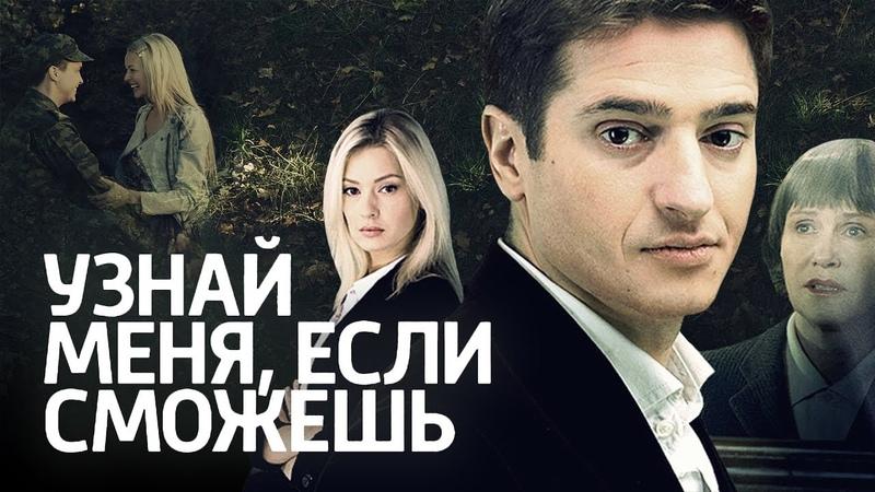 Узнай меня если сможешь Все серии подряд 2014 Мелодрама @ Русские сериалы
