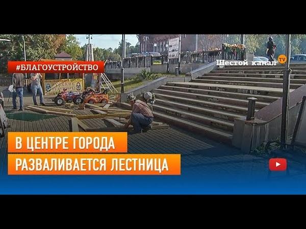 В центре Владимира разваливается лестница