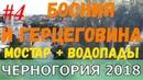 БОСНИЯ И ГЕРЦЕГОВИНА МОСТАР водопад Кравице Экскурсия из Тивата Отдых в Черногории 2018 4