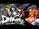 DMC: Devil May Cry   Родословная - Серия 3