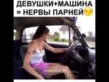 Учат девушек водить