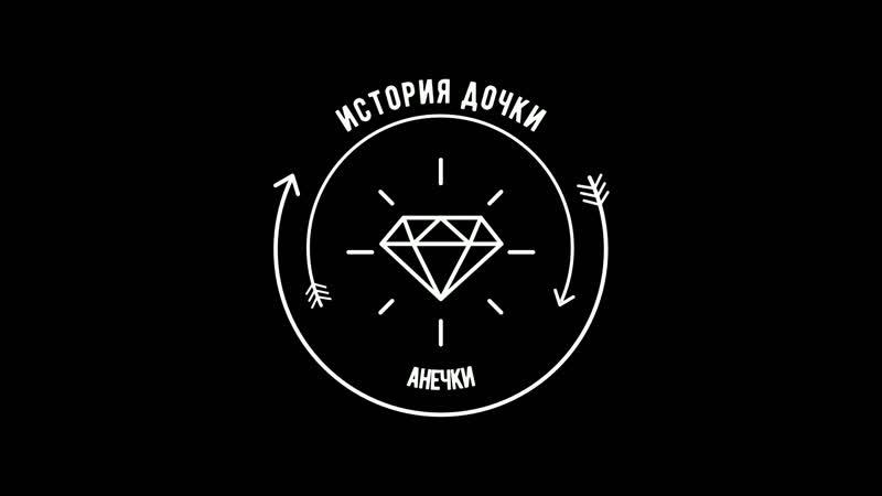 История дочки Анечки