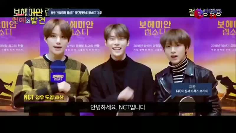181113 PRESS JUNGWOO DOYOUNG HAECHAN on the SMTOWN CULTURE DAY.