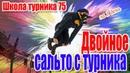 ДВОЙНОЕ сальто за день - Школа турника 75