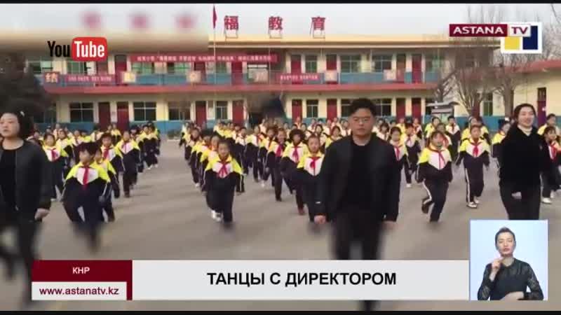 Директор школы в Китае пустился в пляс с детьми вопреки строгим госправилам
