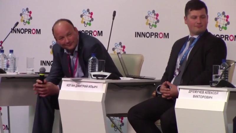 Секция Композиты без границ, Иннопром 2018