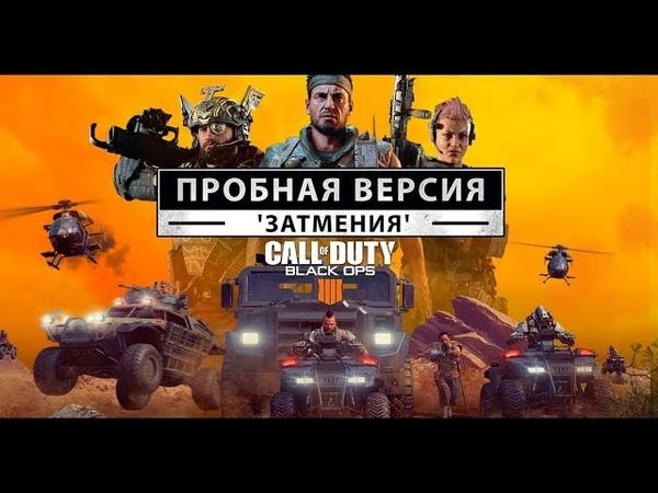 Официальный анонс бесплатной пробной версии режима Blackout в Call of Duty® Black Ops 4 RU