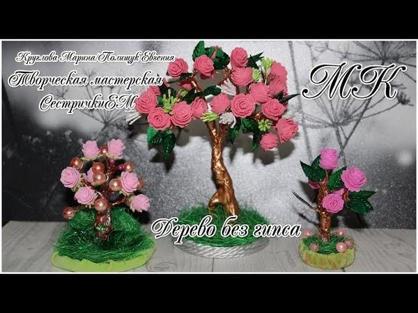 Топиарий бонсай розовое дерево Без гипса Подарок на 8 марта любой праздник