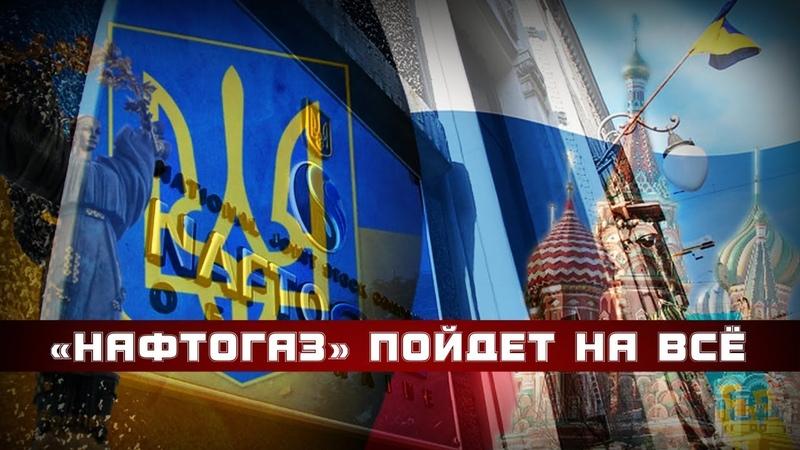 «Нафтогаз» готов снять все претензии к Газпрому, ради продолжения транзита через Украину