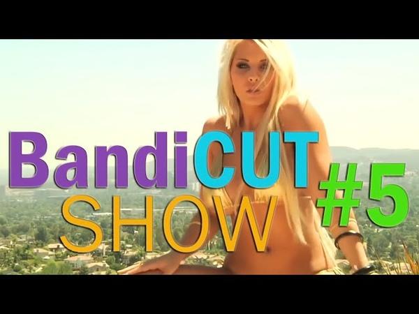 BandiCUT SHOW 🔥👍 COUB ПРИКОЛЫ ГОРЯЧИЕ ДЕВУШКИ 5