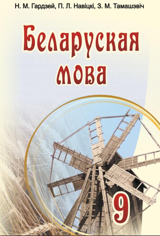 9 класс Белорусский язык