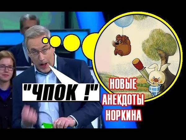 уPЖAЛИcь все Армян трудно убедить, что они украинцы! Андрей Норкин новые анекдоты Место встречи