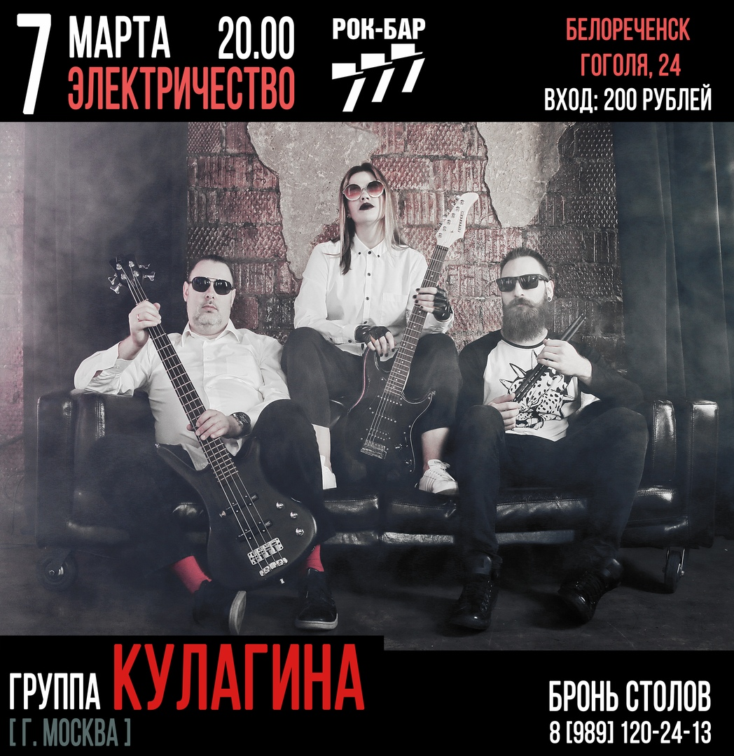 КУЛАГИНА (МСК) @ Рок-бар 777
