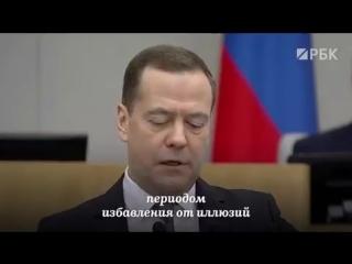 Медведев пол года назад утверждал, что прошедшие 6 лет были проблемные, а сегодня заявил, что и будущие 6 лет будут проблемные.