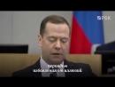 Медведев пол года назад утверждал что прошедшие 6 лет были проблемные а сегодня заявил что и будущие 6 лет будут проблемные