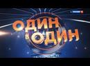 Один в один. Народный сезон. Гала-концерт / 20.07.2019