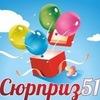 """""""Сюрприз51""""- Воздушные шары и цветы Мурманск!"""