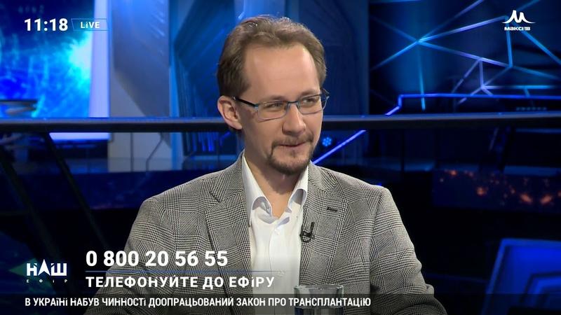 Кислов: Коломойський хоче зберегти Тимошенко в політиці, але не хоче посилювати її. НАШ 02.04.19