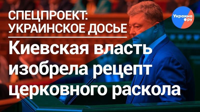 Депутат Затулин: «Власть в Украине выступает инициатором церковного раскола»