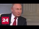 Путин потроллил австрийского журналиста, отвечая на вопрос о фабрике троллей - Россия 24